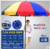 X-凱元戶外遮陽傘大號雨傘擺攤傘太陽傘廣告傘印刷定制折疊圓沙灘傘【2.8M彩色雙層布+粗桿】