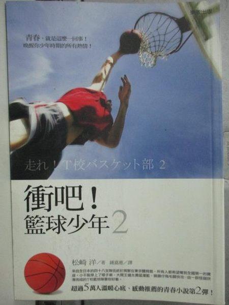 【書寶二手書T3/翻譯小說_OTL】衝吧!籃球少年(2)_鍾嘉惠, 松崎洋