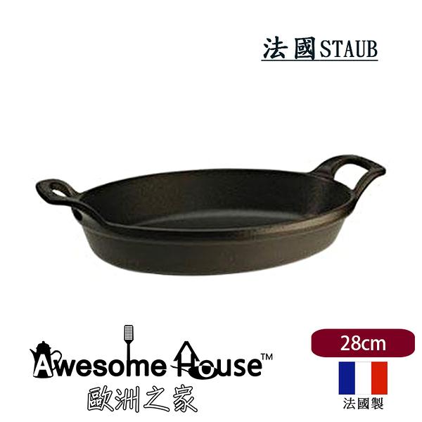 法國 Staub 28cm 橢圓形 可堆疊 鑄鐵烤盤-黑色