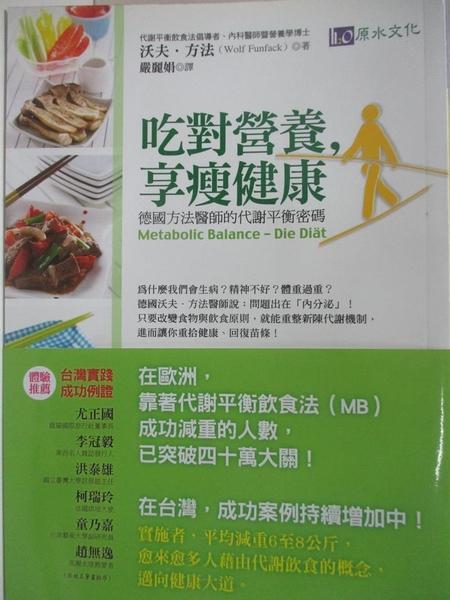 【書寶二手書T1/養生_AUH】吃對營養,享瘦健康_嚴麗娟