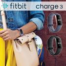 Fitbit Charge 3 智慧運動手環 經典款 公司貨 一卡通支付 睡眠監測 行動支付 步數紀錄