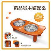精品實木貓餐桌-亮橘(L902A01)