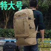 特大號背包男帆布雙肩包旅行超大容量行李包可擴容旅游戶外登山包 QG395 『愛尚生活館』