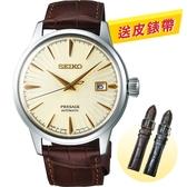 加碼送錶帶 SEIKO 精工 Presage Cocktail 調酒師機械錶 4R35-01T0Y(SRPC99J1)
