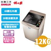 留言加碼折扣享限區運送基本安裝SANLUX 台灣三洋 媽媽樂12公斤單槽洗衣機 SW-12NS6A