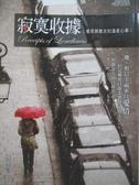 【書寶二手書T5/兩性關係_OHG】寂寞收據_鄧惠文