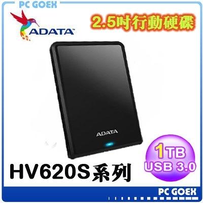☆pcgoex軒揚☆ ADATA 威剛 H620S 1T  1TB USB3.0 2.5吋 黑色 外接硬碟