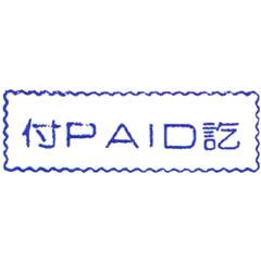 【奇奇文具】【萬】原子印(付訖)PAID