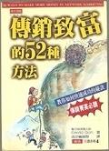 二手書博民逛書店 《傳銷致富的52種方法:教你如何快速》 R2Y ISBN:9579934886