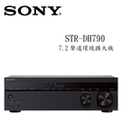 SONY STR-DH790 7.2聲道 環繞擴大機【公司或保固+免運】