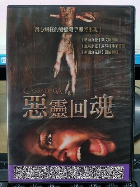 挖寶二手片-G04-039-正版DVD-電影【惡靈回魂】-凱文阿加羅 露易絲弗萊特隆 凱倫柯曼(直購價)