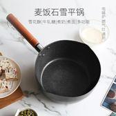 日式雪平鍋不粘鍋做牛軋糖雪花酥麥飯石小奶鍋專用熬糖煮奶泡面 月光節85折