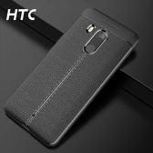HTC U12 PLUS 荔枝皮紋抗震防摔TPU全包手機殼(四色) 【CHTC001】