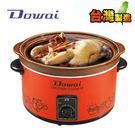 DOWA多偉 3.6公升 陶瓷燉鍋 DT-500~台灣製造