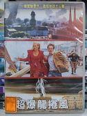挖寶二手片-G13-037-正版DVD【超爆龍捲風】-蘇卡爾山脈*葛洛薩爾谷