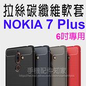 【碳纖維】Nokia 7+/Nokia 7 Plus TA-1068 6吋 防震防摔 拉絲碳纖維軟套/保護套/背蓋/全包覆/TPU-ZY