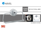 ASVEL 強力吸盤毛巾/抹布不鏽鋼掛架 K-2516《Midohouse》