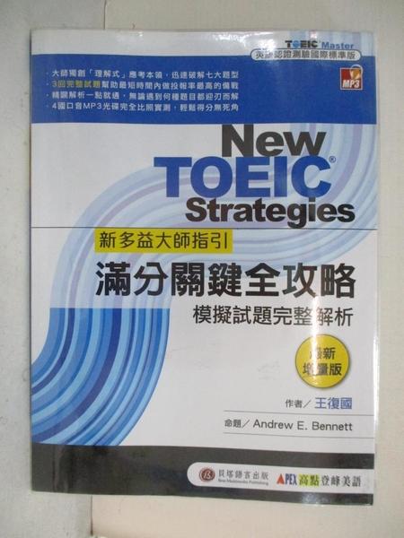 【書寶二手書T1/語言學習_KIB】新多益大師指引-滿分關鍵全攻略+模擬試題完整解析(最新增量版)_