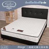 床墊【UHO】Kailisi卡莉絲名床-戀香3.5尺單人三線硬式獨立筒床墊