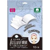 蘭韻可撕式化妝棉隨身包10片裝 x5入團購組【康是美】