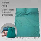 出差酒店隔臟睡袋輕薄純棉旅游神器旅行床單被罩被套全棉便攜雙人 NMS台北日光