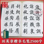 練字帖田英章毛筆字帖楷書2500字專業版書法毛筆走心小賣場