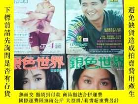 二手書博民逛書店銀色世界罕見香港映畫 215期 1987年Y10257
