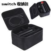 switch 主機包 收納包 大容量 主機配件收納 手提收納包 NS 黑色(V50-2350)