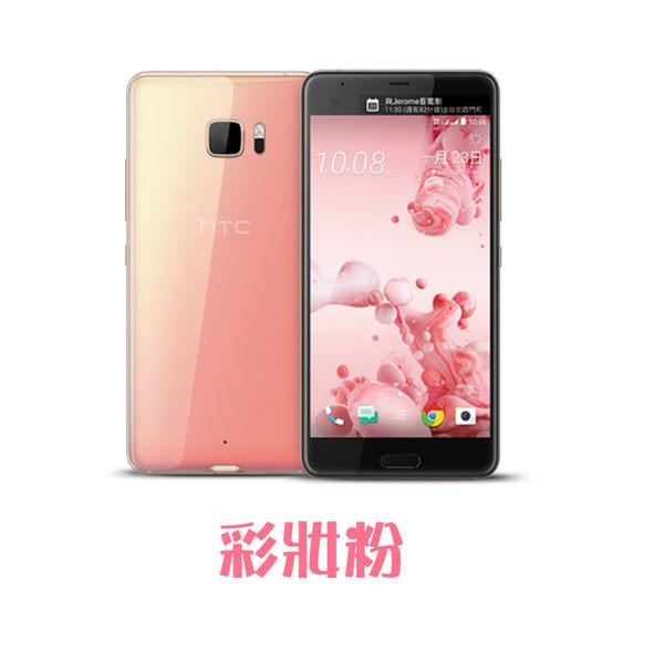 HTC U Ultra 64G  贈原廠翻頁式皮套