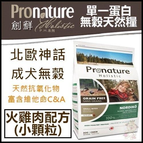 *WANG*【創鮮Pronature】北歐神話-成犬無榖 火雞肉配方 小顆粒6kg