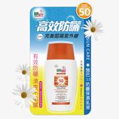 施巴5.5防曬保濕乳液SPF50 (50ml)