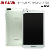 aiwa A81 (3G/32G) 4G美型平板/超高CP值追劇平板(2021版)◆送原廠皮套+玻貼+血氧偵測器$990