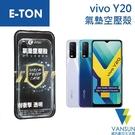 vivo Y20專用空壓氣墊保護殼【葳訊數位生活館】