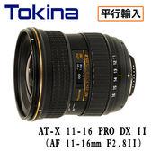 送保護鏡清潔組 3C LiFe TOKINA AF 11-16mm F2.8 II 鏡頭 平行輸入 店家保固一年 AT-X 11-16 PRO DX II