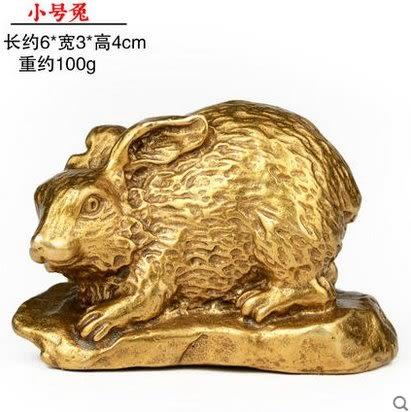 開光純銅十二生肖擺件屬鼠牛虎屬兔龍蛇馬羊猴雞狗豬   小號小號兔4926