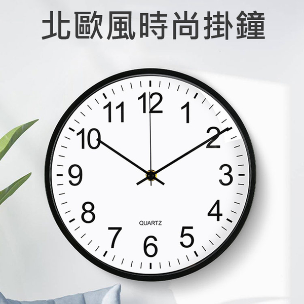 Qmishop 10英吋25cm靜音簡約牆面掛鐘 圓形時鐘 數字掛鐘 壁掛鐘錶【J3095】