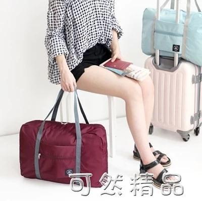 摺疊旅行袋手提單肩包女便攜摺疊收納包大容量行李袋男可套行李箱