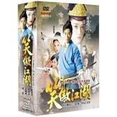 【金庸武俠】笑傲江湖 DVD ( 霍建華/陳喬恩/袁珊珊/陳曉/楊蓉 )