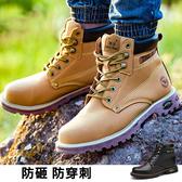 男女款 高筒復古馬丁靴 防護鞋 防砸防穿刺 鋼頭鞋 勞保鞋 工作鞋 安全鞋女生鋼頭鞋 59鞋廊