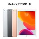 iPad Pro 9.7吋 LTE 128G 插卡版 平板電腦 福利機 實體門市 歡迎自取 送玻璃貼+保護套