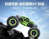 兒童遙控車扭變越野車四驅攀爬車雙面特技變形充電男孩汽車玩具WY【快速出貨】