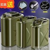 汽油桶柴油桶鐵油桶10/20/30升油壺汽車摩托車加油備用油箱加厚 1995生活雜貨NMS