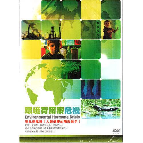 環境荷爾蒙危機DVD Environmental Hormone Crisis 塑化劑風暴人類健康的隱形殺手 (購潮8)