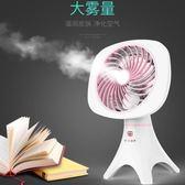 空調迷你風扇加濕器兩用臥室補水噴霧學生USB充電便攜式小電風扇   夢曼森居家