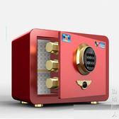 保險櫃迷你3c認證家用防盜衣櫃保管險箱小型入墻隱形指紋全鋼 NMS街頭潮人