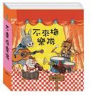 不來梅樂隊(立體繪本世界童話)【立體書】...