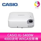 分期0利率 CASIO XJ-S400W 4000流明WXGA投影機 1280x800解析/20000:1高對比