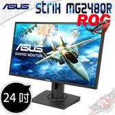 [ PC PARTY  ] 華碩 ASUS MG248QR 24型電競螢幕