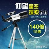 天文望遠鏡 入門級大口徑折射學生高倍高清賞月觀景戶外禮物便攜 AW7210【棉花糖伊人】
