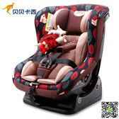 寶寶座椅 貝貝卡西 汽車兒童安全座椅0-4歲 嬰兒車載座椅 雙向安裝 注塑 igo城市玩家